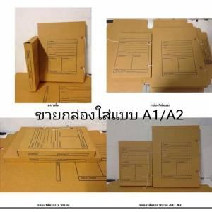 ขายกล่องใส่แบบ A1/A2